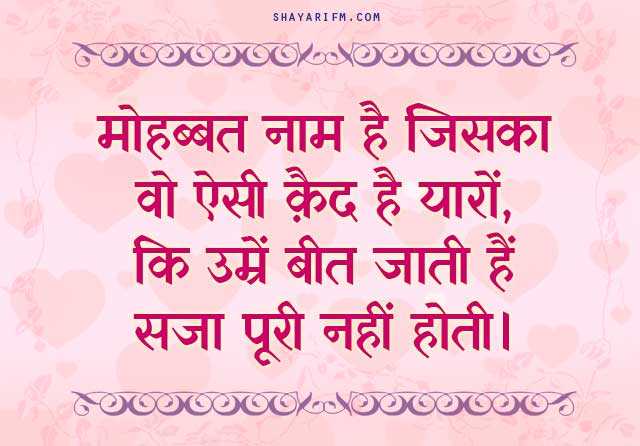 Love Shayari, Mohabbat Ki Qaid