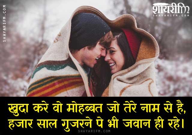 Romantic Shayari, Mohabbat Tere Naam Se