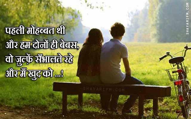 Romantic Shayari, Pehli Mohabbat Thi