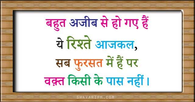Rishtey (Relations) Shayari Collection