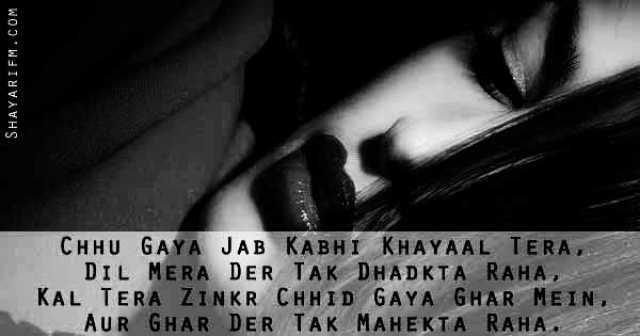 Romantic Shayari, Chhu Gaya Khyaal Tera