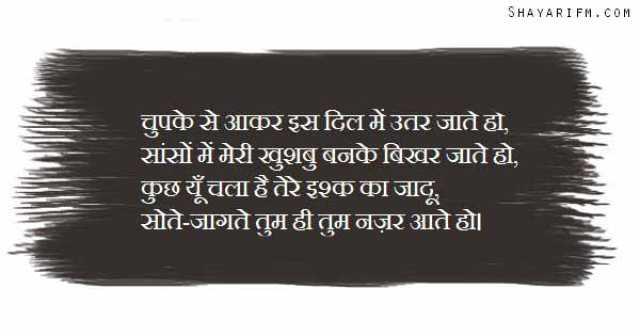 Romantic Shayari, Chala Hai Ishq Ka Jadoo