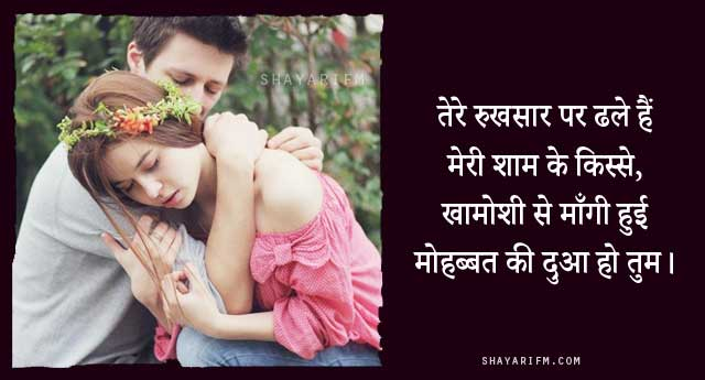 Romantic Shayari, Mohabbat Ki Dua Ho Tum