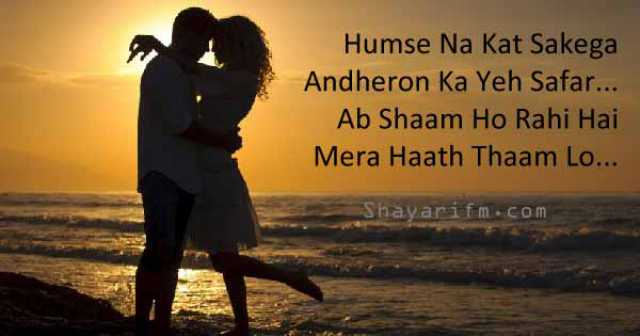 Romantic Shayari, Mera Haath Thaam Lo