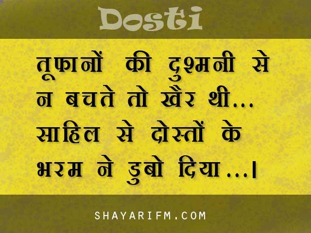 Sad Friendship Shayari, Doston Ke Bharam Ne