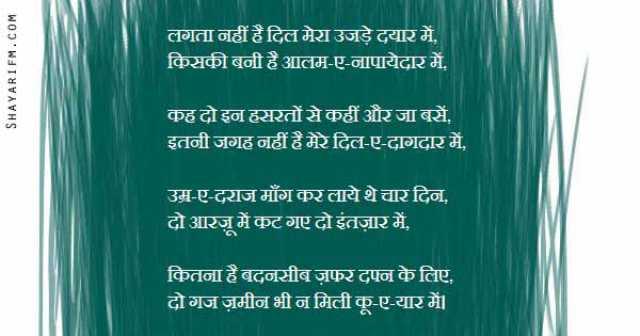 Sad Shayari, Lagta Nahin Hai Dil