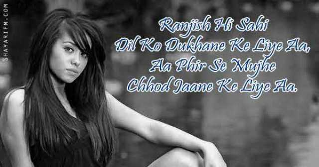 Sad Shayari, Ranjish Hi Sahi