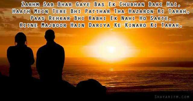 Sad Shayari, Tere Haath Mein Patthar