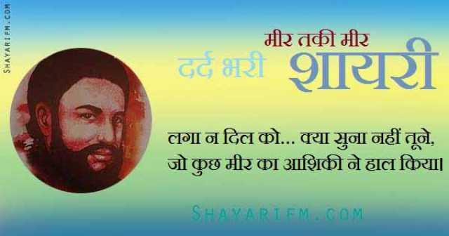 Mir Sad Shayari Collection
