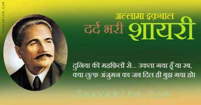 Iqbal Sad Shayari Collection