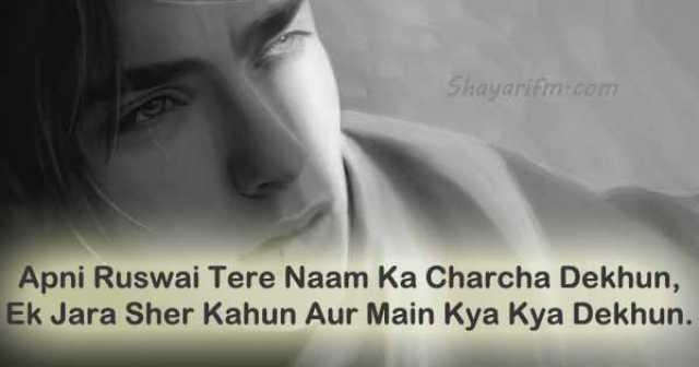 Sad Shayari, Sheeshe Ka Muqaddar
