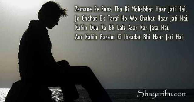 Sad Shayari, Barson Ki Ibadat Haar Jati Hai