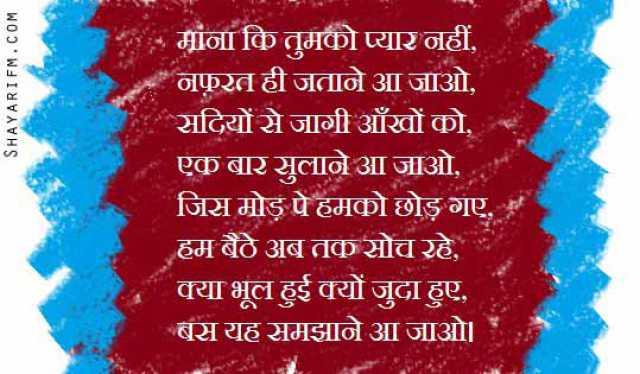 Sad Shayari, Mana Ke Tumko Pyar Nahi