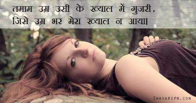 Sad Shayari, Mera Khayal Na Aaya