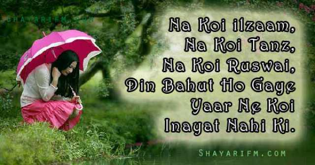 Sad Shayari, Yaar Ne Inayat Nahi Ki