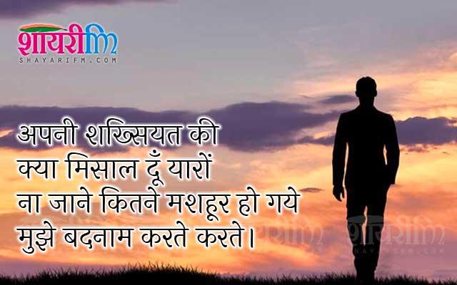 Attitude Shayari, Shakhsiyat Ki Kya Misaal Doon