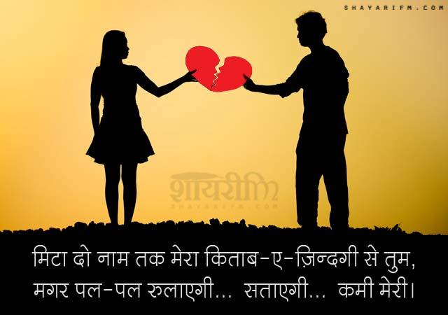 Broken Heart Shayari, Mita Do Naam Tak Mera