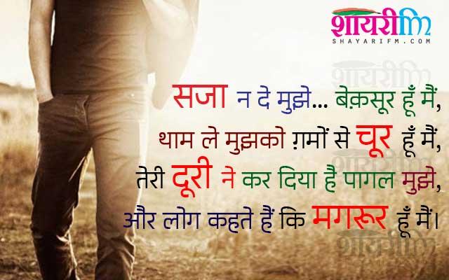 Best Shayari, Doorie Sahi Nahi Jaati