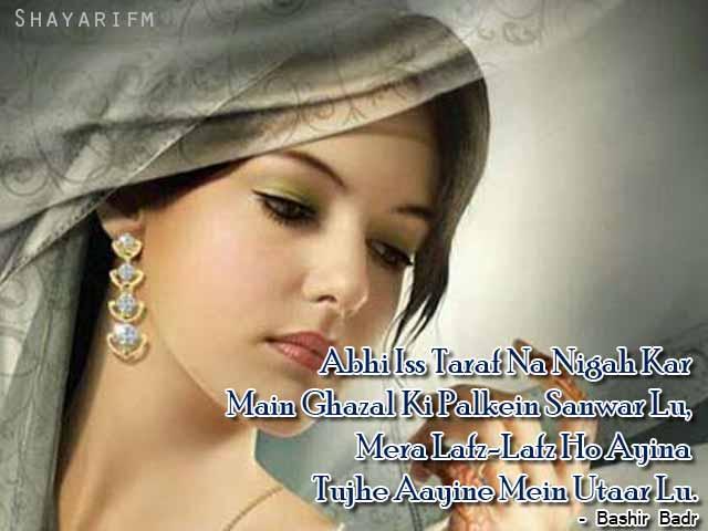 Shayari on Beauty, Mera Sher Mukammal Kar Do