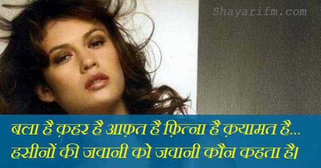Shayari on Beauty, Haseeno Ki Jawani