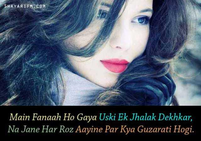 Shayari on Beauty, Yeh Naaz Yeh Nigaahein
