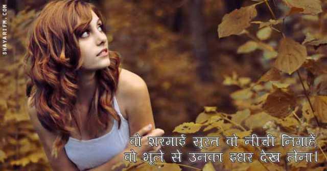 Shayari on Beauty, Woh Sharmayi Surat