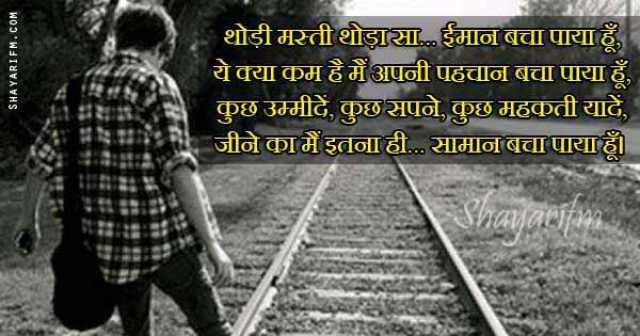 Shayari on Life, Jeene Ka Saaman