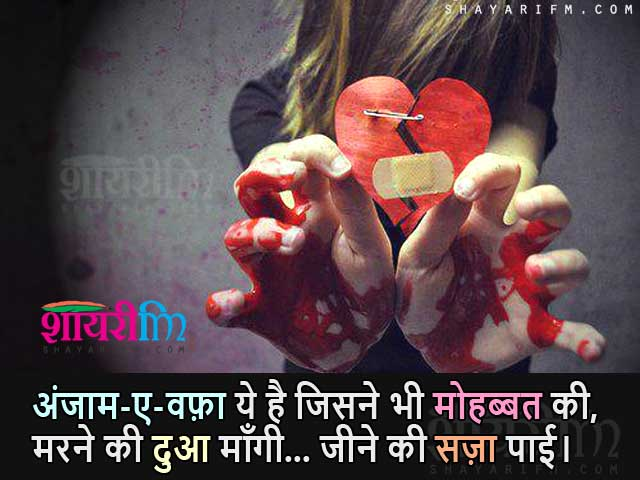 Hindi Sad Shayari, Jeene Ki Saza Payi