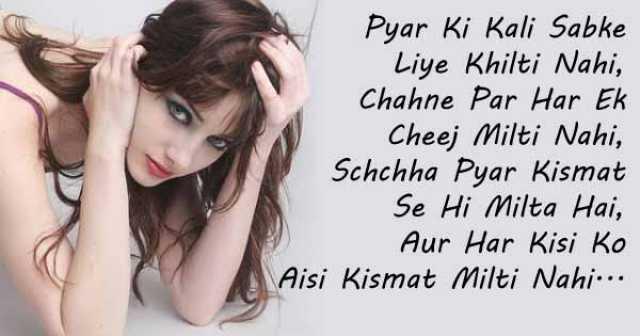 True Love Shayari, Sachcha Pyar Kismat Se