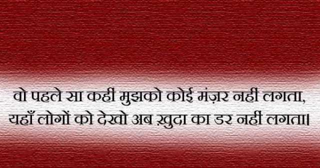Two Line Shayari, Woh Pehle Sa Manjar