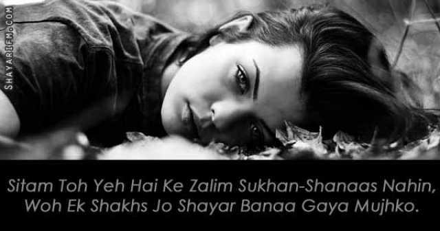 Two Line Shayari, Shakhs Jo Shayar Banaa Gaya