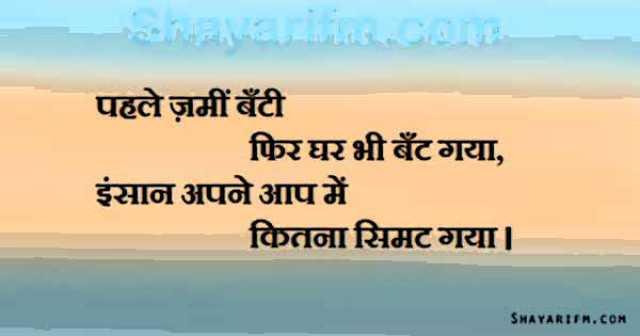 Hindi Shayari on Insaniyat