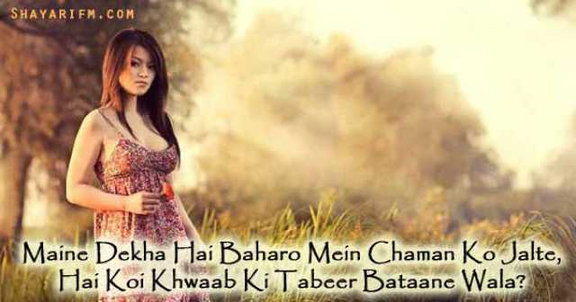 Two Line Shayari, Khwaab Ki Tabeer