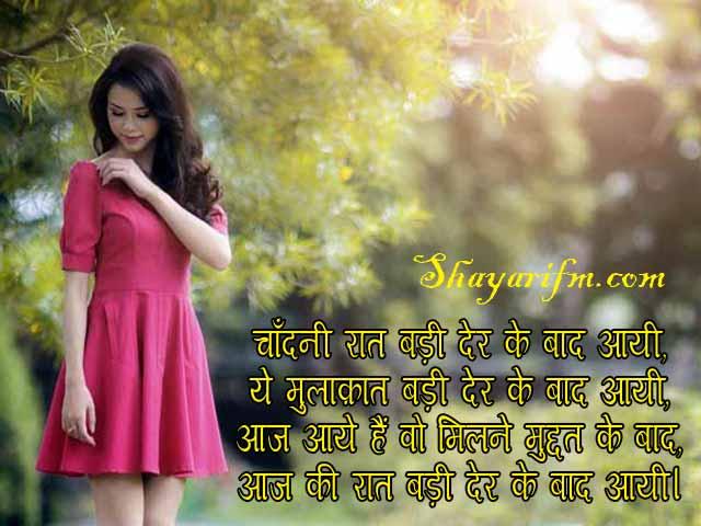Welcome Shayari, Aaye Hain Woh Milne