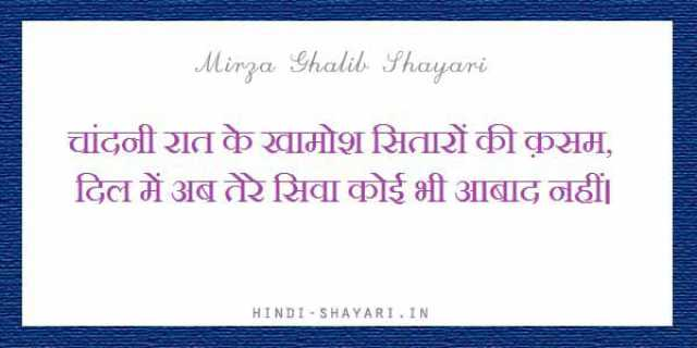 Hindi Shayari of Mirza Ghalib