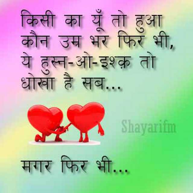 Very Sad Shayari from a Lover