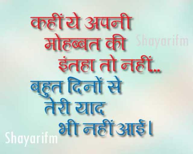 Hindi Missing You Shayari Status