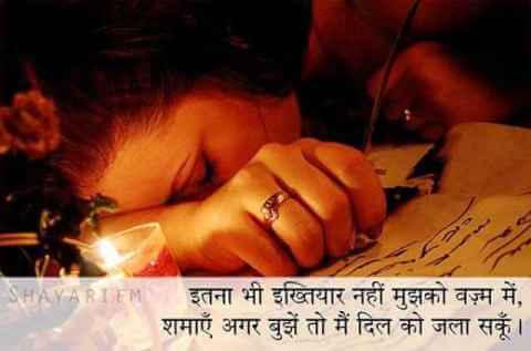 Sad Shayari, Itna Bhi Ikhteyaar Nahi