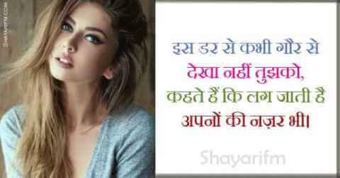 Shayari on Beauty, Lag Jaati Hai Najar