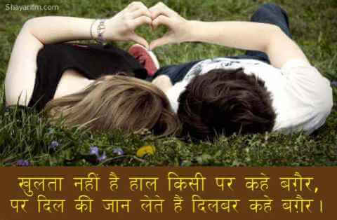 love shayari best love sms true love shayari 2018 page 3