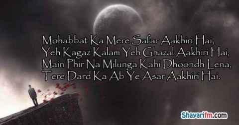 Dard Shayari, Dard Ka Asar Aakhiri