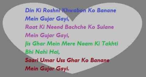 Hindi Shayari, Din Khwab Banane Mein