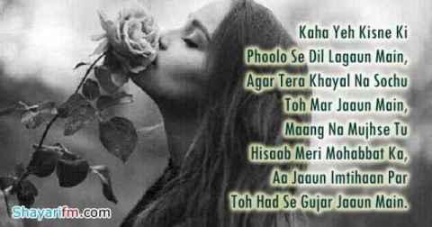 Romantic Shayari, Maang Na Hisaab Mohabbat Ka