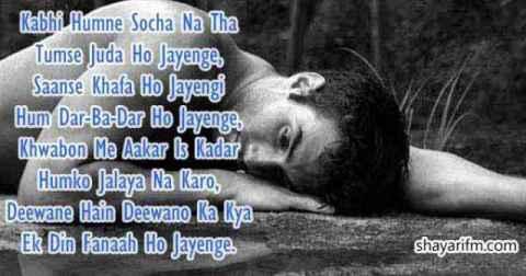Heart Touching, Fanaah Ho Jayenge Ek Din