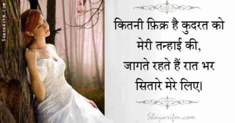 Alone Shayari, Fikr Meri Tanhayi Ki