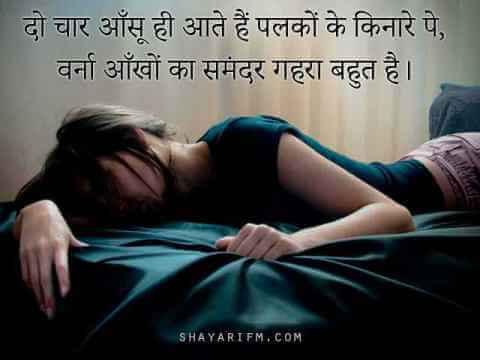 Ashq Shayari, Do Chaar Aansoo