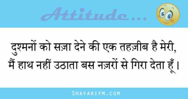 Attitude Shayari, Behisaab Muskura Deta Hun