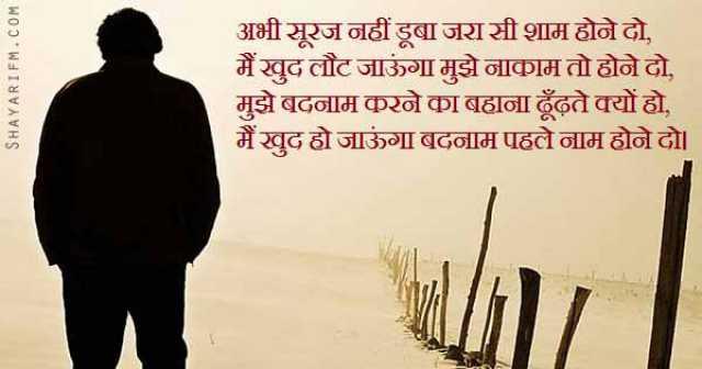 Attitude Shayari, Mujhe Nakam Hone Do
