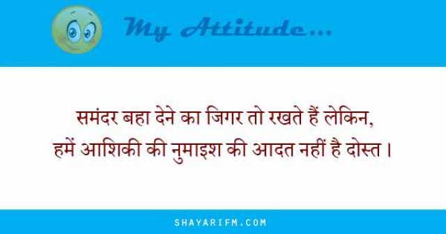 Attitude Shayari, Samandar Baha Dene Ka Jigar