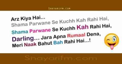 Arz Hai Extremely Bakwas Shayari